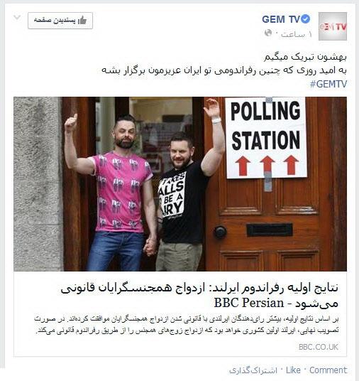 آرزوی ازدواج همجنس بازان در ایران