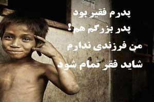مروری اجتماعی بر انواع فقرهای موجود در جامعه
