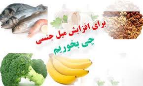 افزایش میل جنسی با 9 ماده غذایی پر انرژی
