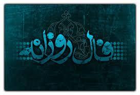 فال روز یکشنبه 3 خرداد 1394
