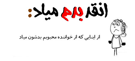 انقدر بدم میاد...... سری جدید خرداد