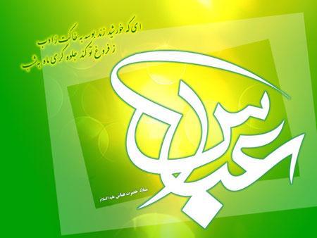 کارت پستال تبریک به مناسبت میلاد حضرت عباس(ع)