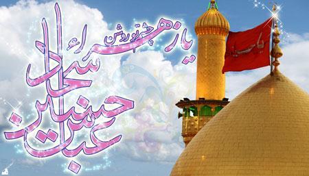 کارت پستال تبریک به مناسبت ولادت امام حسین (ع)