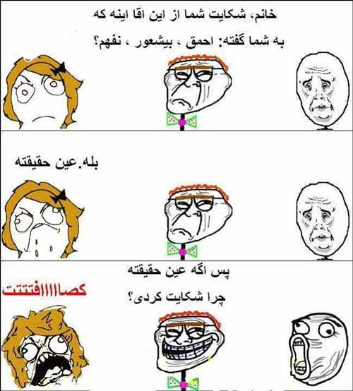 ترول های طنز دانشجویی