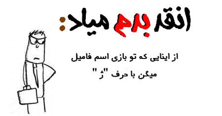 انقدر بدم میاد…… سری جدید خرداد