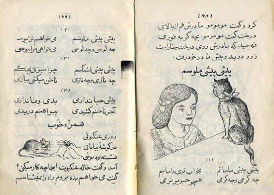 کتاب کلاس اول 70 سال پیش (+عکس)