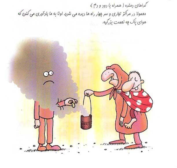 کاریکاتور خنده دار انواع و اقسام گداها