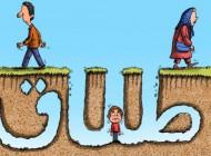 کاریکاتورهای سرکوب فرزندان طلاق