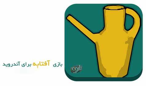 محبوبیت این آفتابه مشهور در جوانان ایرانی