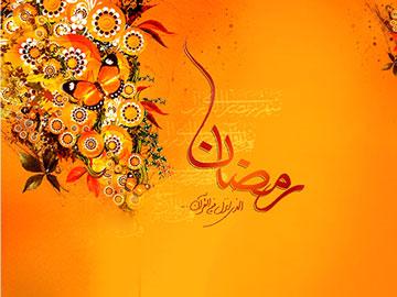 ماه مبارک رمضان و فضیلت این ماه