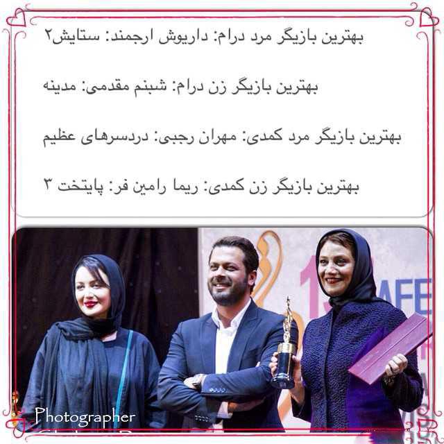 بهترین بازیگران زن و مرد سینمای ایران