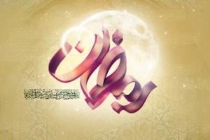 روز اول ماه مبارک رمضان سال 1394 ؟
