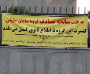 تصادف سامان جلیلی و لغو کنسرت در خرم آباد