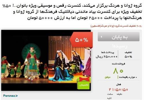 فروش بلیط کنسرت رقص دانشگاه آزاد اسلامی