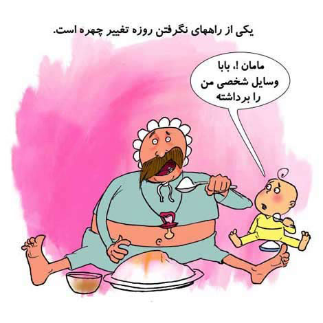 اس ام اس های طنز و خنده دار روز سری رمضان 94