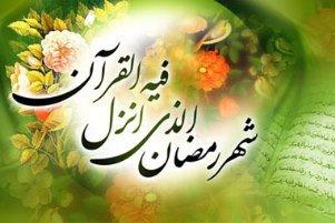 آشنایی با آیین بومی خراسان جنوبی در ماه مبارک رمضان