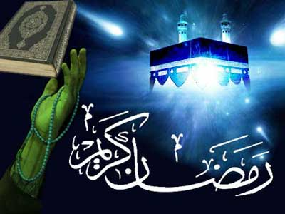 آشعار و کارت پستال های ویژه ماه مبارک رمضان