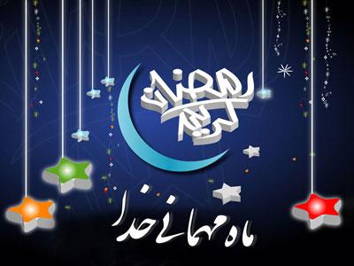 اس ام اس فرا رسیدن ماه مبارک رمضان 97