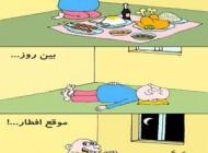 طنز روزداران شکمو ماه رمضان