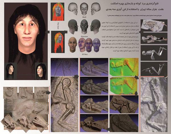 تصاویر زن 7 هزار ساله تهرانی