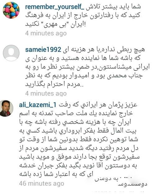 انتقاد مردم به بازیگر ایرانی آخه این چه طرز لباس پوشیدنه؟