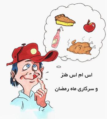 پیامک طنز ماه مبارک رمضان