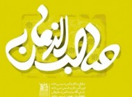 اس ام اس های زیبای ولادت امام زمان عج 94