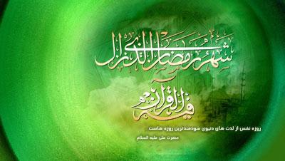 اس ام اس ویژه ماه مبارک رمضان 94 سری 2
