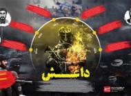 تصاویر خشک کردن انسان با برق اعدام جدید داعشی ها+18