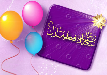 کارت پستال های عید فطر 94
