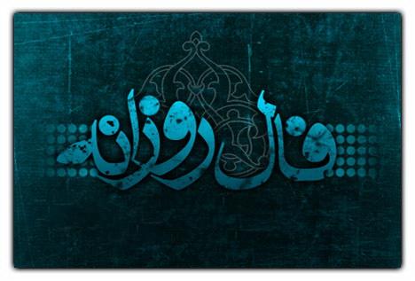 فال روزانه چهارشنبه 15 مهر  94 – 7 اکتبر 2015