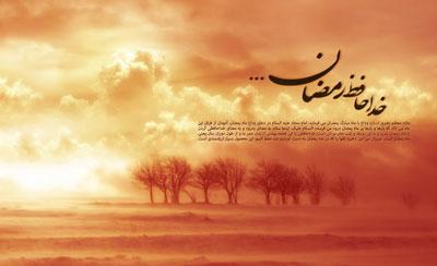 شعری به مناسبت وداع با ماه رمضان و عید فطر
