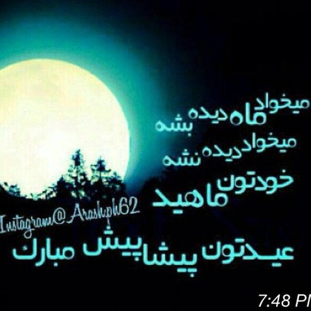تبریک عید فطر از طرف شخصیت های مشهور