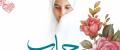 طرح ویژه حجاب و عفاف به درخواست رئیس جمهور