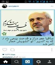 ترکیدن ایمیل اوباما و ظریف توسط ایرانی ها بعد از توافق هسته ای