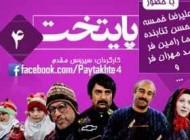 استیکر های طنز سریال پایتخت در شبکه های اجتماعی