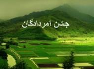 جشن ملی امردادگان 7 مرداد مبارک باد
