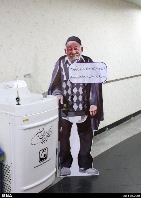 تصاویر جالب فرهنگ سازی روزه داری در مترو