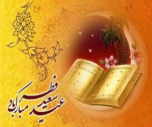 اس ام اس عید سعید فطر 1394