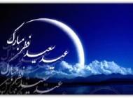 نماز عید فطر به امامت حضرت آیتالله خامنهای اقامه میشود
