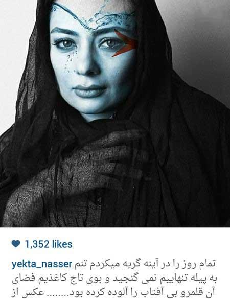 سری جدید چهره ها در شبکههای اجتماعی 94