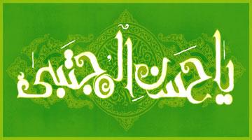 دکلمه زیبا در وصف  میلاد امام حسن مجتبی (ع)