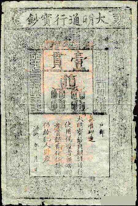 تصویر جالب از اولین پول کاغذی ایران