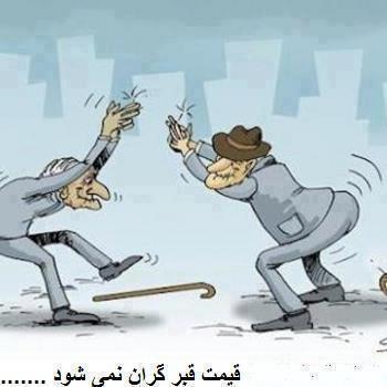 کاریکاتور های طنز گرانی قبر