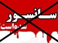 جنجال سانسور ناشیانه لوگو مستند خارجی در شبکه 2 سیما