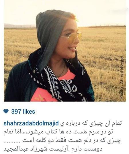 چهره ها در شبکههای اجتماعی سری مرداد 94