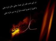اس ام اس های تسلیت شب های قدر 1394