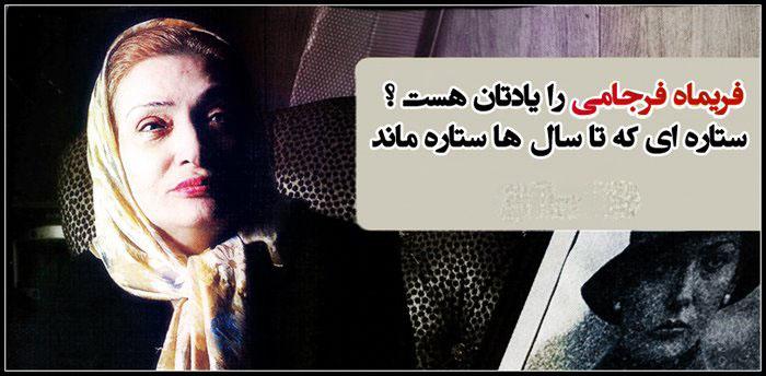 تصاویر فریما فرجامی بازیگر زن خوش چهره سینما دردر دهه 60 زندگی اش