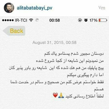 شوخی غیراخلاقی با خبر مرگ علی طباطبایی!