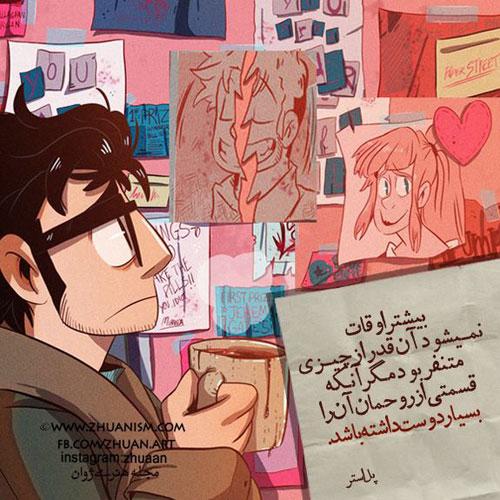 عکس نوشته های بسیار زیبا و رومانتیک